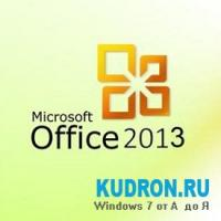 Microsoft Office 2013 Pro Plus + Visio + Project VL