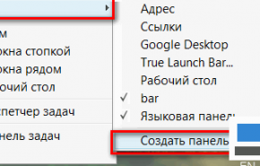 Панель  быстрого запуска Windows 7.