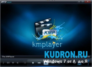 Cвежая версия  KMPlayer 1442