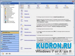 Actual Window Manager 7.5.1 Final [Multi/Rus]