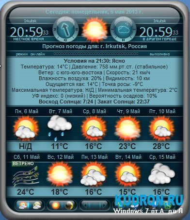 Погода на август ставрополь 2016