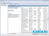 Службы Windows 7. Отключаем неиспользуемые службы.