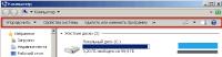 Как увидеть скрытые папки и файлы в Windows 7 (2)