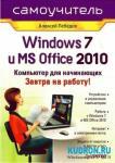 Windows 7 и Office 2010. Компьютер для начинающих (2010)