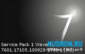 Windows 7 Service Pack 1 Wave 1 (RC)