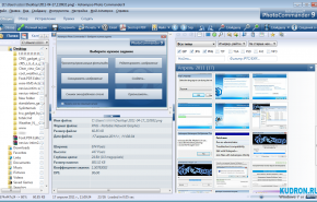 Ashampoo photo commander v9_e9.0.0_sm для Windows 7