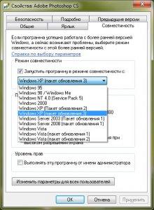 Запуск программ на Windows 7 в режиме совместимости