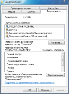 Управление правами доступа к файлам и папкам