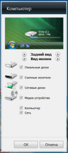 Мой компьютер-гаджет/My computer-gadget