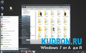 Тема для Windows7 carbon_by_moovik | Themes for Windows Seven