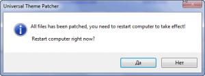 Установка тем для Windows 7 от сторонних разработчиков x86 x64