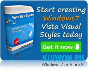 Win7 Style Builder | Программа для создания тем для Windows 7