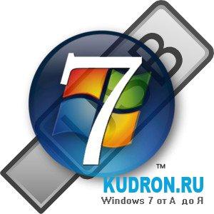 Пара способов установить Windows7 с флеш накопителя