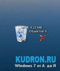 Гаджет корзина Recycle Bin Rus gadget