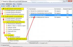 Как разрешить запуск Диспетчера задач в Windows 7?