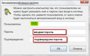 Как входить без пароля в систему(авто-ввод пароля).
