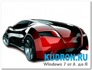 Тема для Windows 7 Audi + иконки|Theme for Windows Seven Audi Red