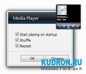 Гаджет Медиа плеер для Windows7