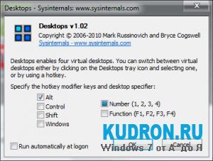 SysInternals Desktops делаем дополнительные рабочие столы