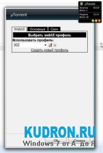 Гаджет для Windows 7 utorrent|gadget utorrent for Windows 7