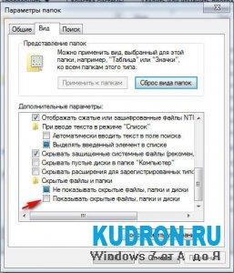 Как в Windows 7 включить отображение скрытых файлов и папок