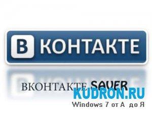 VKSaver 2.2.2 скачивай с вКонтакте