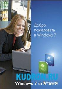 Добро пожаловать в Windows 7 (Руководство по продукту Windows 7)