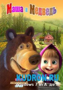 Маша и Медведь (1-13 серии+бонус) 2009-2010 DVDRip
