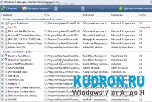 Windows 7 Manager 2.0.5 Final. (тонкая настройка Windows7)