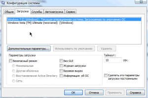 Как изменить параметры загрузки, где в Windows 7 файл boot.ini?