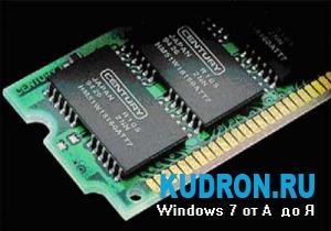 Использование оперативной памяти более 3гб в 32-битных Windows.