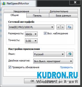 Сетевой монитор для Windows 7|NetSpeedMonitor for Windows 7