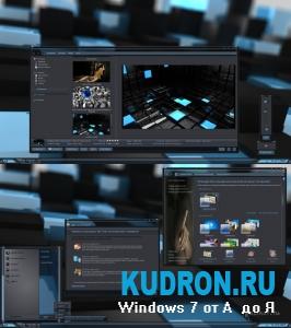 Studio for windows 7 | Тема оформления Studio