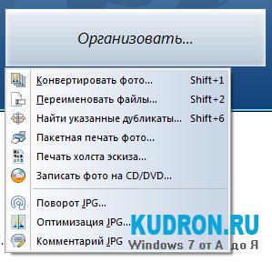 Ashampoo photo commander v9_e9.0.0_sm для Windows 7