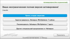 Ashampoo WinOptimizer 7 v7.25 для Windows 7