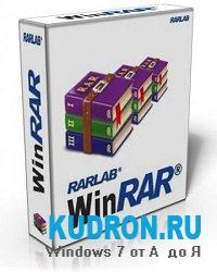 WinRAR 4.00 Beta 1 (x86/x64) для Windows 7