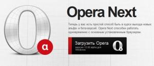 Opera Next 12.00-1213