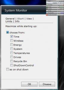 Гаджет System Monitor для Windows