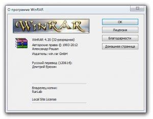 WinRAR 4.20 для Windows 7 (86 64) + Portable Final