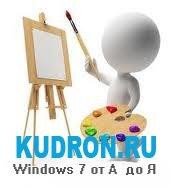 Причины перехода цветовой схемы на упрощенный стиль Windows 7