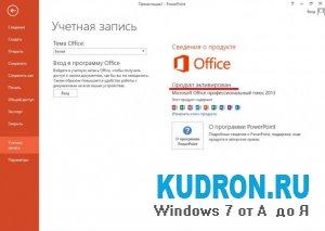 KMSnano 14 Final (Активатор Win7/8, Office 2010/2013