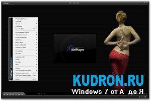 The KMPlayer 3.4.0.59 LAV + Hi10P [Русский]