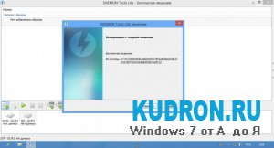 DAEMON Tools Lite 4.46.1.0328 [MULTi / Русский]