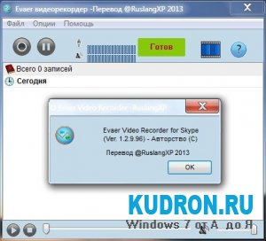 Evaer Video Recorder for Skype 1.2.9.96 (2013) РС | RePack by D!akov