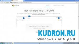 Google Chrome 24.0.1312.52 Stable [MULTi / Русский]