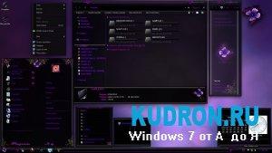 Тема на Windows 7: Purple Butterfly