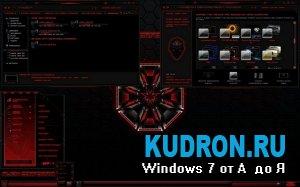 Тема на Windows 7: alien corporation Red two versions