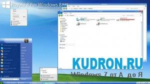 Тема на Windows 8: Royale 8