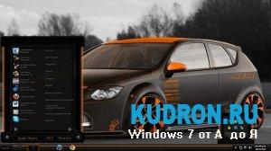 Тема на Windows 7: Sirus V