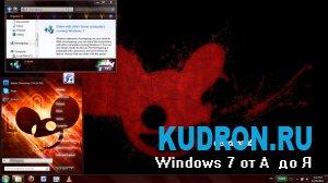 Тема на  Windows 7: Deadmau5